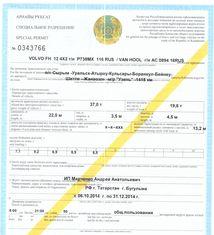 Спец. разрешение на перевозку негабарита по р. Казахстан